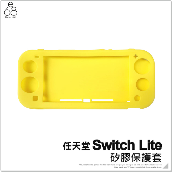 任天堂 Switch Lite 矽膠保護套 遊戲機 保護殼 保護套 防摔 防刮 軟殼 簡單 矽膠套 矽膠殼