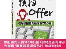 簡體書-十日到貨 R3YY【橫掃Offer--程序員招聘真題詳解700題】 9787302445685 清華大學出版社 作