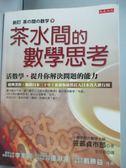 【書寶二手書T9/財經企管_QGJ】茶水間的數學思考_笹部貞市郎