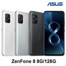 【加送空壓殼+滿版玻璃保貼~登錄送3000郵政禮卷-內附保護殼】ASUS ZenFone 8 ZS590KS 8G/128G