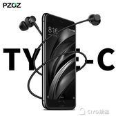 type-c耳機typc版8se入耳式6X有線控黑鯊mix2s專用p20華為手機tpc重低音炮 ciyo黛雅