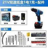 食尚玩家  21V充電式電鑽 手電鑽 鋰電池鑽 電動螺絲刀家用  雙速紙盒1電1充 配件