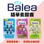 德國 Balea 芭樂雅 精華膠囊【31571】