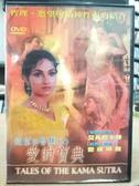 挖寶二手片-D86-正版DVD-印片【慾望與智慧2:愛的寶典】-艾凡巴卡特 愛咪琳茜(直購價)