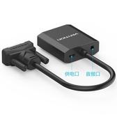 VGA轉HDMI轉換器帶音頻高清線接口頭