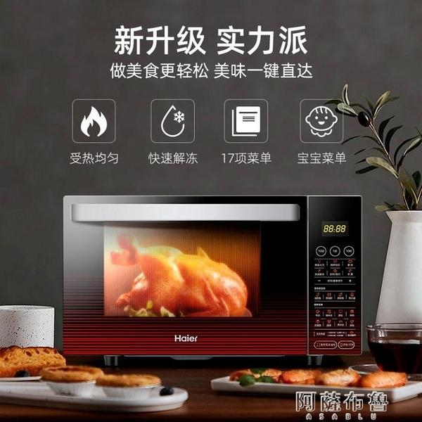 微波爐 海爾光波微波爐烤箱一體家用小型平板光波爐微蒸烤一體全自動正品 MKS阿薩布魯