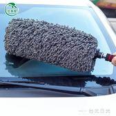 汽車刷子除塵撣子擦車拖把刷車掃灰塵掃雪洗車工具用品軟毛油神器  NMS 台北日光