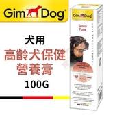 *WANG*德國竣寶GimDog 犬用高齡犬保健營養膏100g 維護身體健康機能.適口性佳.狗適用
