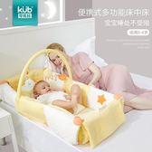 嬰兒床  嬰兒床多功能床中床新生兒便攜式可折疊寶寶床旅行床 mks 瑪麗蘇