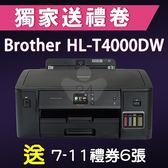 【獨家加碼送600元7-11禮券】Brother HL-T4000DW A3原廠無線大連供印表機 /適用 BTD60 BK/BT5000 C/M/Y
