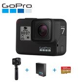 【GoPro】HERO7 BLACK 假期組(含原電+32G+腳架)