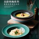 北歐草帽盤意面盤菜盤創意西餐盤陶瓷意大利餐具【極簡生活】