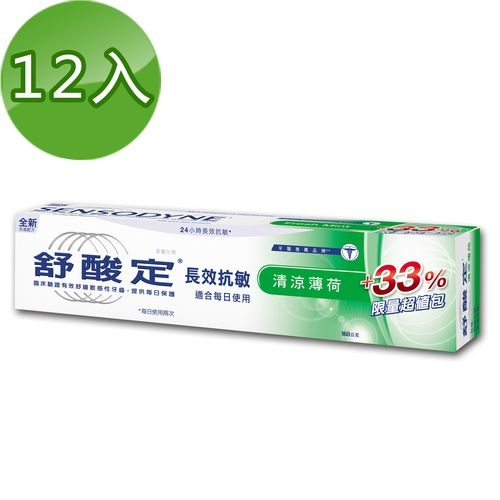 《舒酸定》長效抗敏-清涼薄荷配方160g(綠)*12入/組