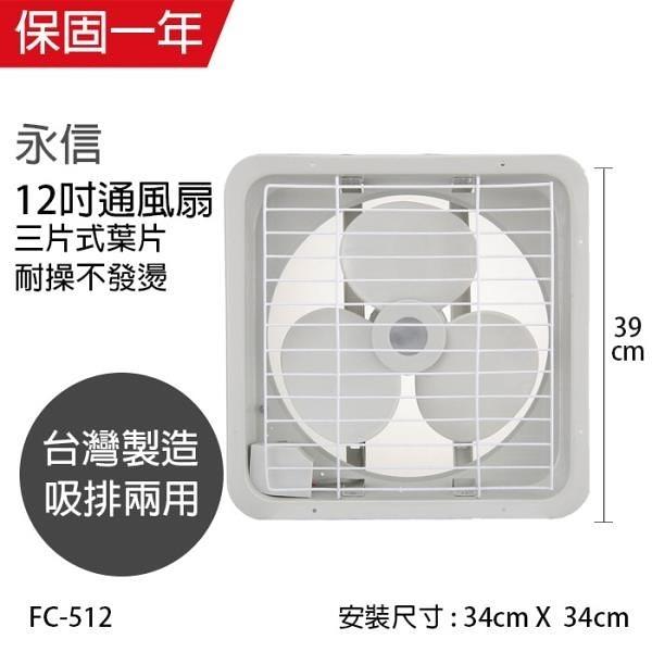 【南紡購物中心】【永信牌】MIT 台灣製造12吋風量大吸排風扇 FC-512