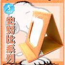 【史努比系列】絨毛方便攜帶型三折鏡.巧妝鏡.化妝鏡-單入(五款任選) [51233]