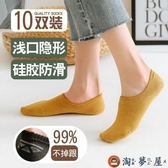 實惠10雙|襪子女短襪淺口隱形船襪底純棉夏季薄款硅膠防滑【淘夢屋】