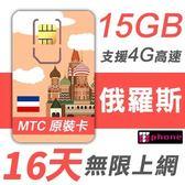 【TPHONE上網專家】俄羅斯 15天無限上網 前面15GB 支援4G高速 當地原裝卡