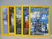 【書寶二手書T9/雜誌期刊_PGX】國家地理雜誌_122~128期間_共5本合售_仿真機器人等