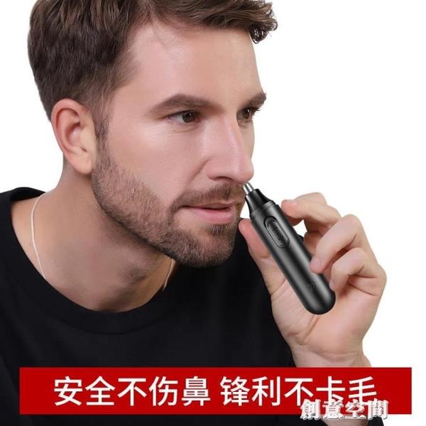 德銳寶鼻毛修剪器男士電動鼻毛器眉毛修剪器小剪刀剪鼻毛刀頭水洗 創意空間
