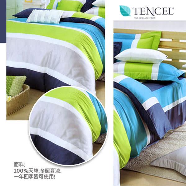 *睡美人寢具工坊*專櫃品牌100%天絲【簡約-藍】 雙人薄被套 8*7 台灣製 MIT