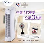 【Opure 臻淨】A7  免耗材 靜電集塵 電漿抑菌 DC節能空氣清淨機