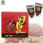東港鎮農會-老鷹紅豆禮盒(300g*2)