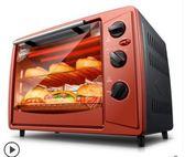 烤箱 多功能家用電烤箱烘焙大烤箱特價
