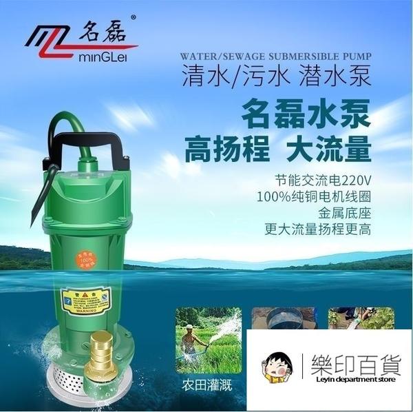 抽水機 家用單相電潛水泵1寸220V抽水機井用農用370W750W澆灌抽水泵 樂印百貨
