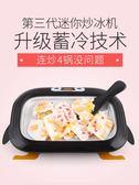 第三代炒酸奶機家用小型兒童diy迷你炒冰機冰激凌自制冰盤免插電 igo初語生活館