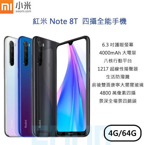 【送玻保】Xiaomi 紅米 NOTE 8T 6.3吋 4G/64G 雙卡雙待 4000mAh 4800萬畫素 四鏡頭 NFC 智慧型手機