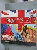 【書寶二手書T4/旅遊_WGL】英國,這玩藝!音樂、舞蹈&戲劇_李秋玫、戴君安、廖瑩芝