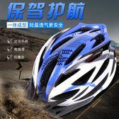 騎行頭盔一體成型腳踏車頭盔山地車頭盔男女頭盔輕安全帽騎行裝備【一條街】