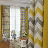 窗簾拼接北歐簡約現代客廳臥室 成品