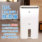下殺 【國際牌Panasonic】10公升nanoeX空氣清淨除濕機 F-Y20EH