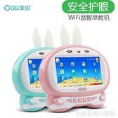 3q寶貝兒童早教機安卓版觸摸屏wifi護眼益智學習機寶寶0-3歲  居家物語