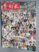 【書寶二手書T4/雜誌期刊_PPO】藝術家_482期_克里斯馬克影像專題等
