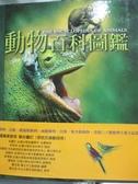 【書寶二手書T7/百科全書_YFZ】動物百科圖鑑_珍妮‧布魯斯