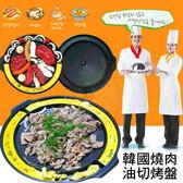 韓國 Kitchen Flower圓形37cm 烘蛋煮湯排油烤盤 油切烤盤 韓國燒肉【特價】★beauty pie★