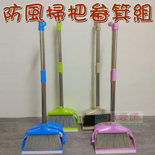 【珍愛頌】F044 梳齒設計 防風掃把畚箕組 掃帚掃把 畚斗笨斗簸箕清潔 掃頭髮 掃地神器