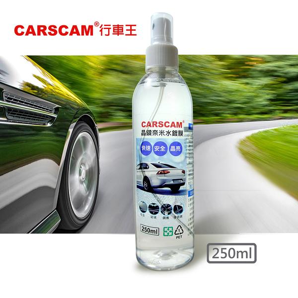 CARSCAM行車王 晶鑽奈米水鍍膜(250ml)
