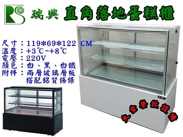瑞興直角蛋糕櫃/落地型蛋糕櫃/4尺落地型蛋糕櫃/蛋糕冷藏展示櫃/點心專用櫃/大金餐飲設備