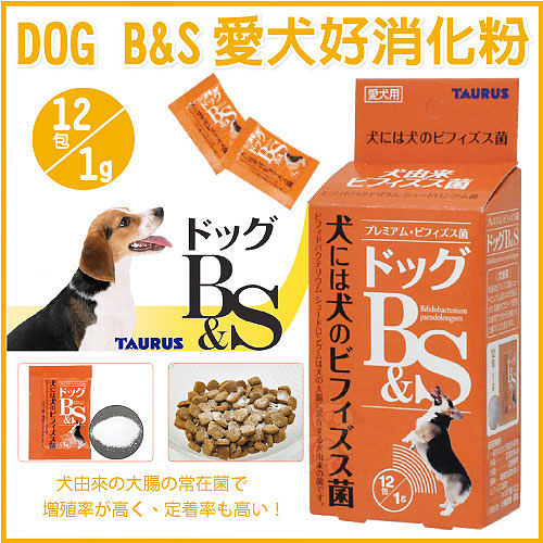 *WANG*日本TAURUS金牛座 - DOG B&S愛犬好消化粉TD121357 (1g*12包入)幫助腸道蠕動
