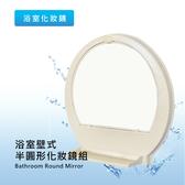 (當月特惠) 莫菲思 浴室壁式半圓形化妝鏡組 浴鏡 浴室 鏡子 壁鏡  傣家