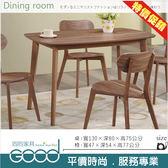 《固的 GOOD 》50 35690 AN 維奧拉4 3 尺胡桃色餐桌椅一桌四椅恕不拆賣【雙北市含搬運組裝】