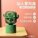 guman小風扇便攜式靜音辦公室桌上小型學生桌面搖頭迷你宿舍家用床上兒童床頭手 一米陽光