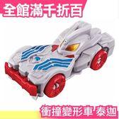 【TAIGA 泰迦 衝撞變形車】日本空運 BANDAI 鹹蛋超人 超人力霸王 奧特曼 Ultraman【小福部屋】