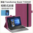 荔枝紋 ASUS Transformer Book T103HAF 平板皮套 支架 可裝鍵盤 華碩 T103HAF 全包邊 相框式 保護套