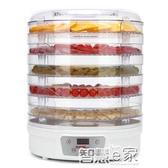 乾果機 QBANG/喬邦乾果機定時食物脫水風乾機水果蔬菜寵物肉類食品烘乾機LX 智慧e家