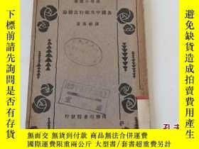 二手書博民逛書店罕見各國中央銀行比較論7456 孫祖蔭 商務印書館,王雲五 出版