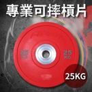 專業可摔奧林匹克槓片25KG(25公斤/大孔片/槓鈴片/啞鈴片/Olympic/硬舉/深蹲/胸推)